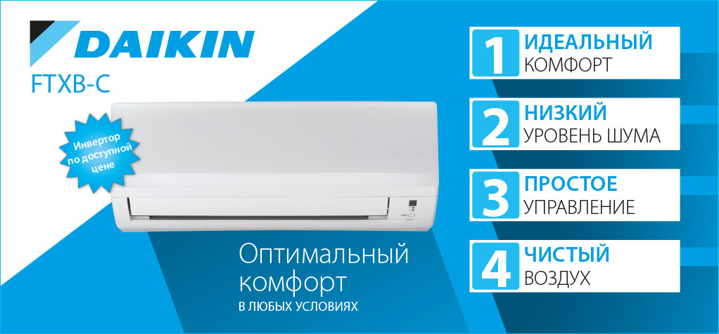 Кондиционер Daikin FTXB20C / RXB20C