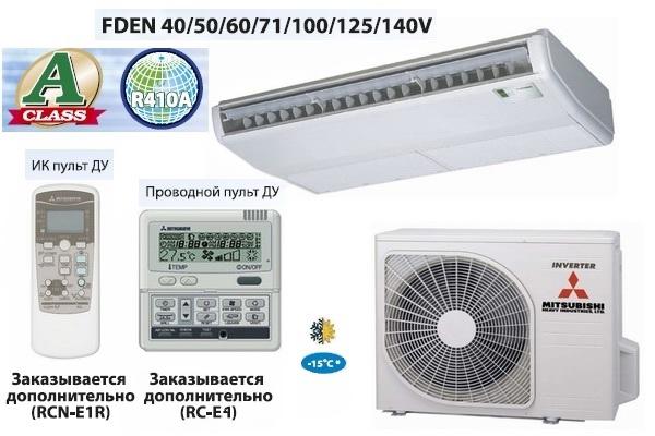 Кондиционеры Mitsubishi Heavy Industries, Ltd. Потолочный кондиционер FDEN71VD/SRC71ZIX-S